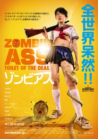 zombie_ass_toilet_of_the_dead_ver2
