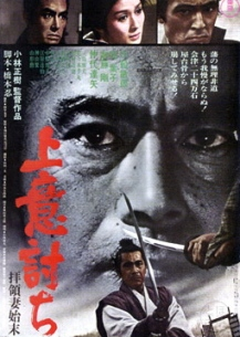 Samurai_Rebellion_1967